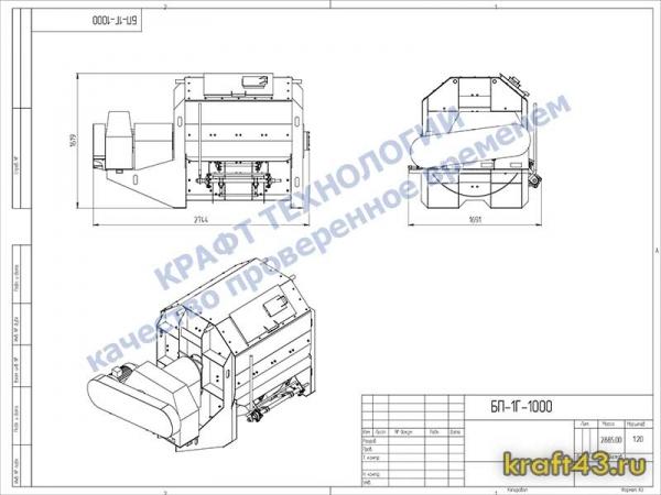Бетоносмеситель одновальный БП-1Г-1000 (без скипа)