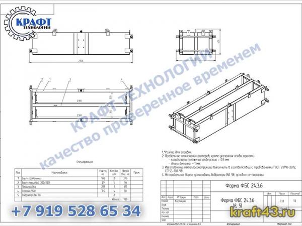 Металлоформа ФБС 24.3.6 (2 блока)